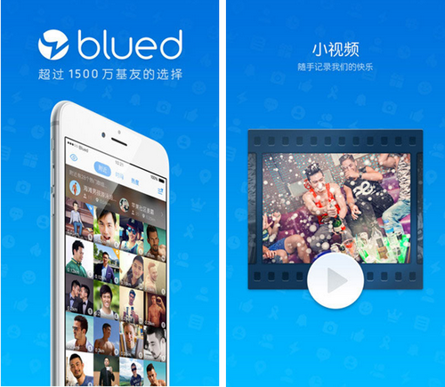 Blued v4.5.0 for iPhone(同性交往) - 截图1