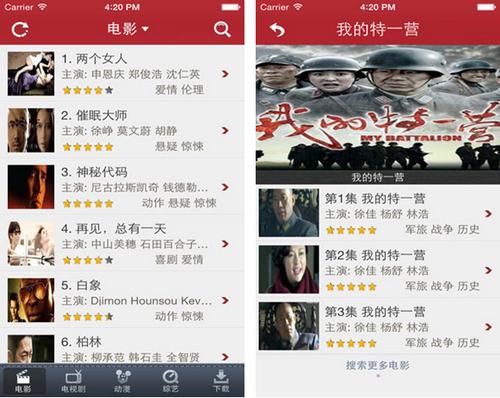 吉吉映画 for iPhone(视频客户端) - 截图1