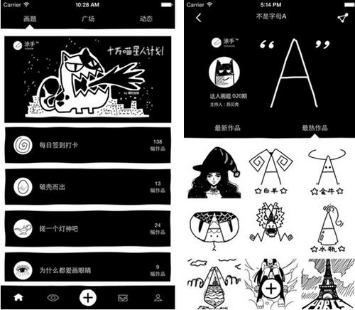 涂手 v2.0.0for iPhone(涂鸦社交) - 截图1