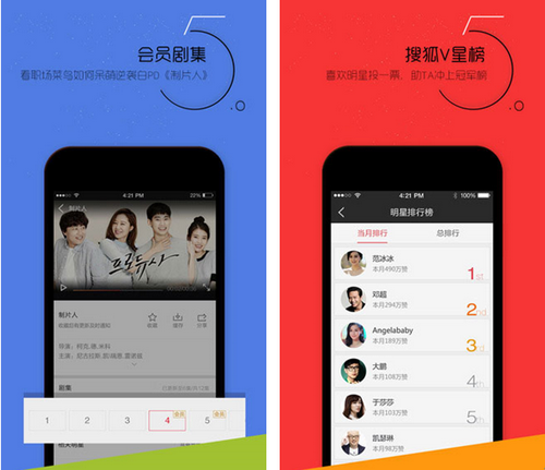 搜狐视频 for iPhone(掌上视频) - 截图1