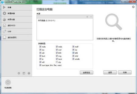 DAEMON Tools Lite 10.2.0.115中文版(免费虚拟光驱) - 截图1