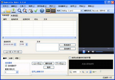 Subtitle Edit v3.4.11中文版(字幕编辑器) - 截图1