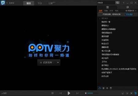 PPTV网络电视 3.6.6.0082官方版(在线观影) - 截图1