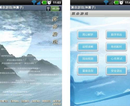 神算子 V7.6.1官方版for android(算命娱乐) - 截图1