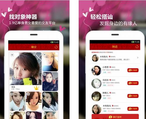 约会吧 V5.3.5官方版for android(交友搭讪) - 截图1
