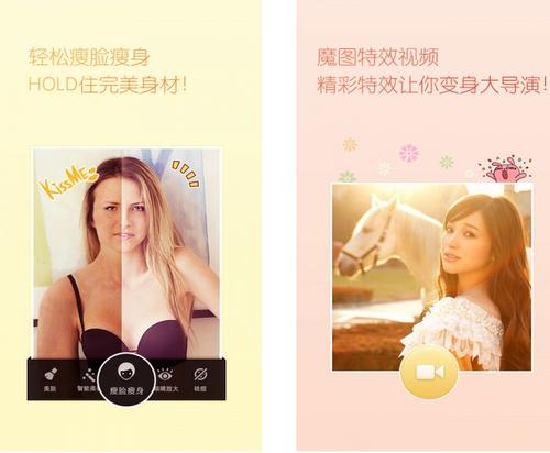 百度魔图 V3.7.5官方版for android (图片美化) - 截图1