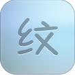 纹字锁屏 V5.5官方版for android (锁屏编辑)
