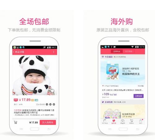 贝贝特卖 V3.7.2官方版for android (生活购物) - 截图1