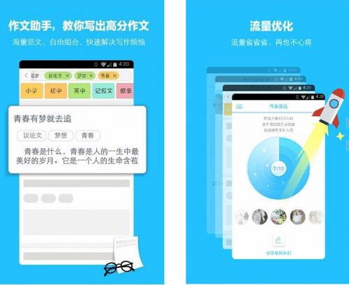 学霸君 V4.6.2官方版for android(作业解题) - 截图1