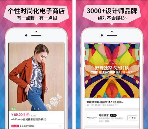 野糖 v3.0.3 for iPhone(购物助手) - 截图1