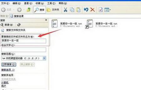 如何快速查找电脑上的目标文件2