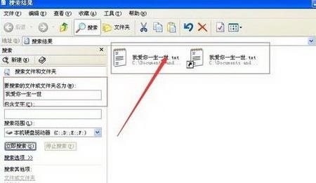 如何快速查找电脑上的目标文件3