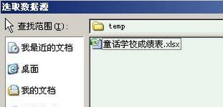 Word2007快速制作成绩通知单的方法5