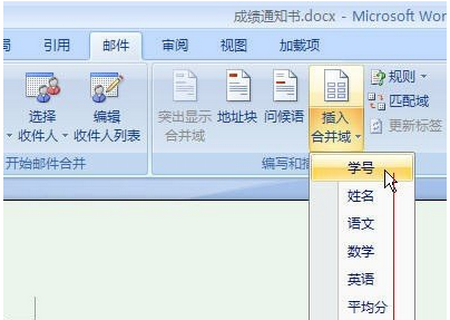 Word2007快速制作成绩通知单的方法8
