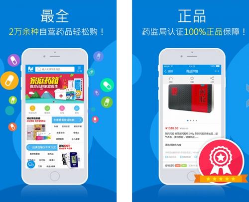 1号药店 V4.8.9.1官方版for android(掌上购药) - 截图1