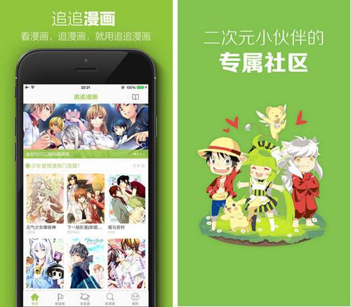 追追漫画 v1.7.0 for iPhone(阅读工具) - 截图1