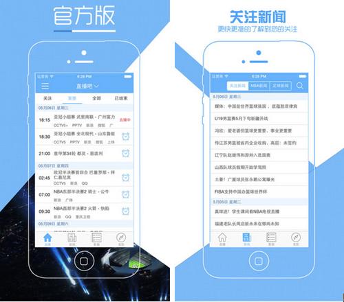 直播吧 v4.1.9 for iPhone(体育赛事) - 截图1