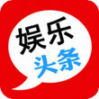 娱乐头条 for iPhone(八卦平台)
