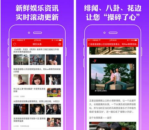娱乐头条 for iPhone(八卦平台) - 截图1