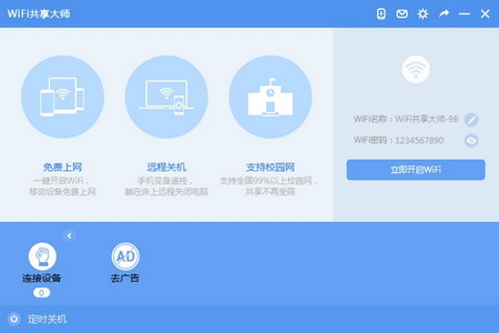 WiFi共享大师 V2.2.3.4官方版(无线共享工具) - 截图1
