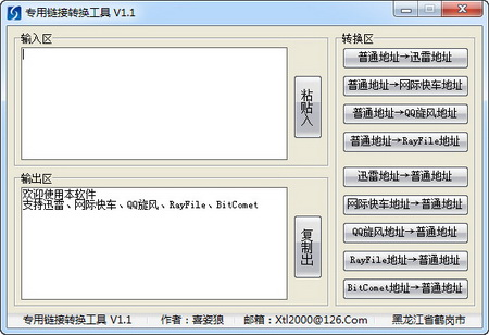 专用链接转换工具 v1.1绿色版(地址转换工具) - 截图1