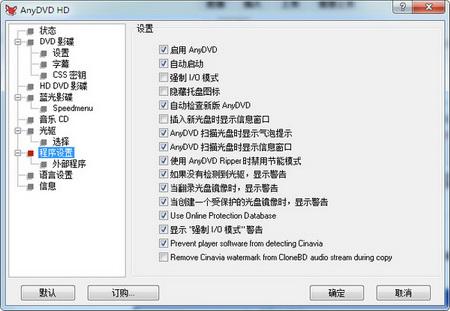 SlySoft AnyDVD V7.6.8.0中文版(DVD光盘解密工具) - 截图1