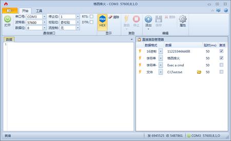格西烽火串口助手 v1.8官方版(测试工具) - 截图1
