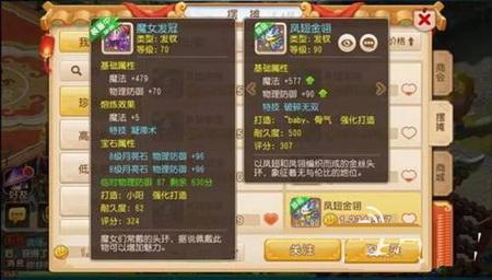 梦幻西游手游商城装备购买攻略3