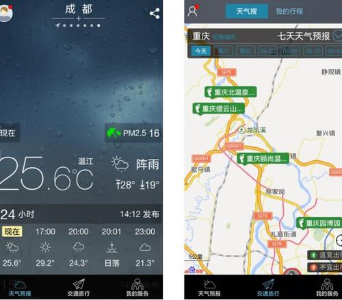 美天气 V3.1官方版for android(天气预报) - 截图1