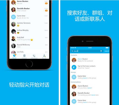 skype网络电话 v6.8.2for iPhone(免费电话) - 截图1