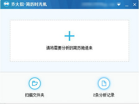 乔大招简历时光机 2.3.6.7官方版(简历分析工具) - 截图1