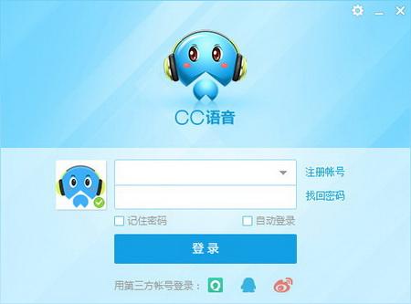 网易CC语音 3.18.5官方版(语音平台) - 截图1