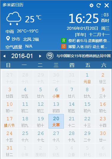 多米诺日历 v2.0.0.50官方版(桌面日历工具) - 截图1