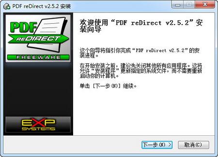 pdf redirect v2.5.2中文版(pdf文件制作工具) - 截图1