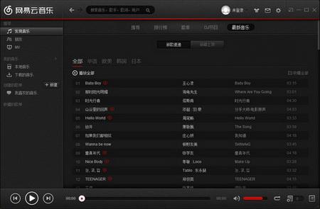 网易云音乐 2.0.0.56369 pc版(音乐平台) - 截图1