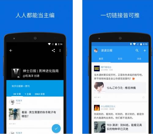 读读日报 V1.2.3官方版for android(资讯阅读) - 截图1