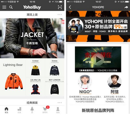 YOHO有货 v3.9.1for iPhone(潮流购物) - 截图1
