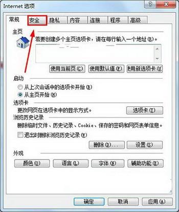 系统提示无法验证发行者被阻止运行怎么办1