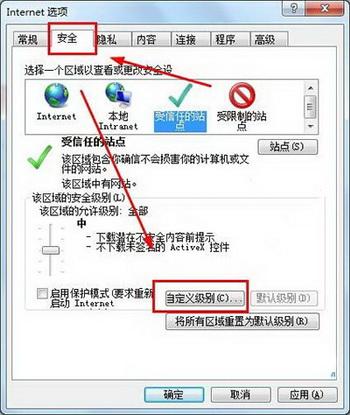 系统提示无法验证发行者被阻止运行怎么办2