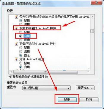系统提示无法验证发行者被阻止运行怎么办3