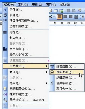 Word带圈数字序号怎么输入