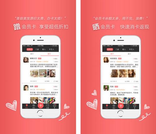 星后 v2.1.1for iPhone(美妆美聊) - 截图1