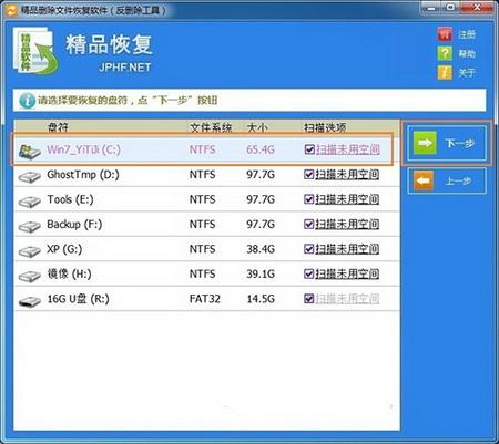 精品删除文件恢复软件 v3.0 官方版(反删除工具) - 截图1