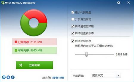 Wise Memory Optimizer  v3.43 中文版(内存优化软件) - 截图1