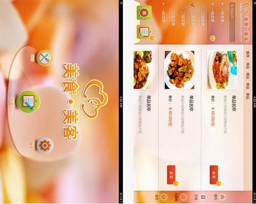 美食美客电子菜谱 V2.0.0官方版for android (美食商城) - 截图1