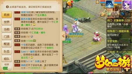 梦幻西游手游冰雪活动欢乐农场圈猪极限14连击攻略6