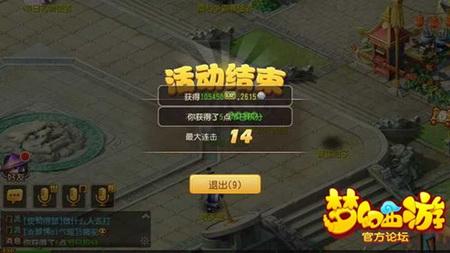 梦幻西游手游冰雪活动欢乐农场圈猪极限14连击攻略8