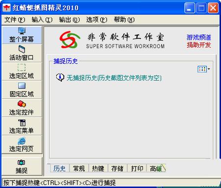 红蜻蜓抓图精灵2015 V2.3.0.0 (RdfSnap下载) - 截图1