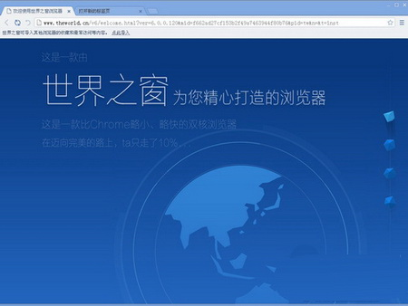 世界之窗浏览器6 V6.2.0.128官方版(浏览器下载) - 截图1