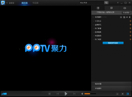 PPTV网络电视 V3.6.6.0082去广告(PPLiveVIP版) - 截图1